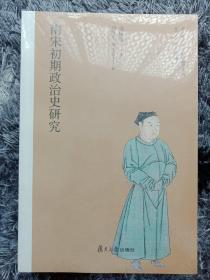日本学者古代中国研究丛刊:南宋初期政治史研究
