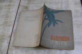 我从西沙群岛来(平装28开  1957年7月1版1印  印数5.5千册  有描述有清晰书影供参考)
