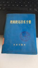 果树栽培技术手册