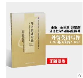 00097 0097外贸英语写作自考教材王关富1999年版人大出版社