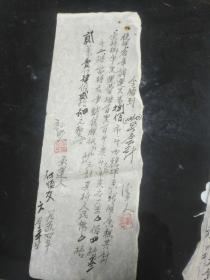 老纸条收藏 楠杆仓房人力运费 【自编57】