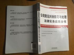 公司常见纠纷防范与处理法律实务应用全书 王晓燕 著