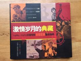 激情岁月的典藏:1949-1979中国电影海报收藏星级指南