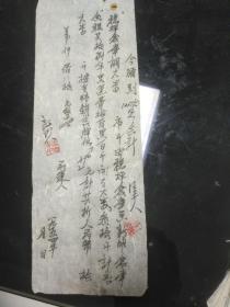 老纸条收藏 楠杆仓房人力运费 【自编59】