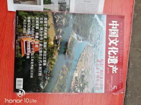 中国文化遗产2008.5