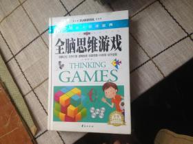 中国少儿必读金典:全脑思维游戏大全(学生版)
