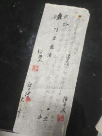 老纸条收藏 楠杆仓房人力运费 【自编60】