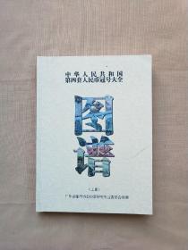 中华人民共和国第四套人民币冠号大全图谱(上册)