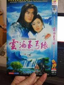 香港大型古装武侠电视剧:云海玉弓缘 2 DVD(1-20集)