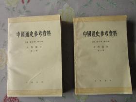 中国通史参考资料 古代部分 第二册+ 第八册