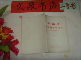 毛主席政治经济学笔记》收藏17林提完好内有划线和锈渍tby