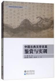 9787568602181-ha-中国古典文学名篇鉴赏与实训