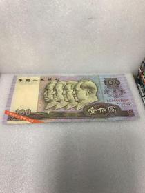 中国造币厂100元票样