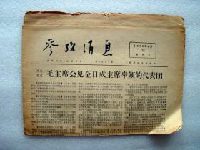 参考消息,1975年。毛主席会见金日成主席率领的代表团