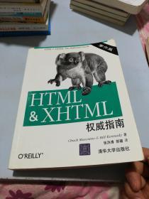 HTML&XHTML权威指南(第六版)