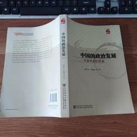 中国的政治发展:中美学者的视角(正版 俞可平 / 社会科学文献出版社)