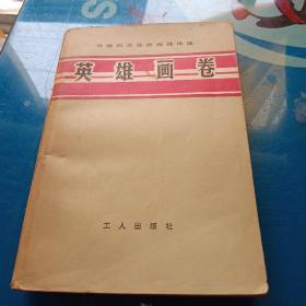 英雄画传  ( 对越自卫还击战通讯选)