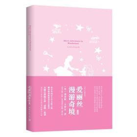 爱丽丝漫游奇境 软精装 名师注释英文原版