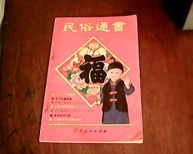 民俗通书(1991年)