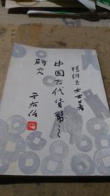 中国古代货币之研究张维贞著于右任题写书名