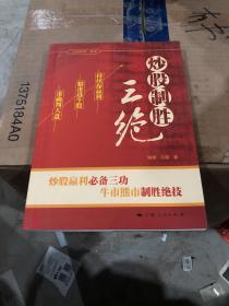 """""""民间股神""""系列:炒股制胜三绝"""