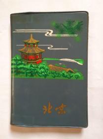 70年代老塑料日记本  塑料日记  北京