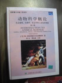 动物科学概论