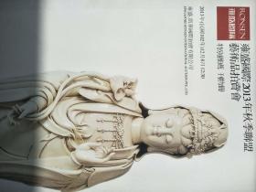 雍盛国际2013年秋季联盟艺术品拍卖会刊物册(拍卖品展示)