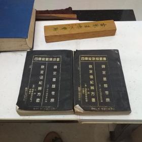 四库术数类丛书