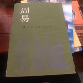 周易 上海古籍出版社