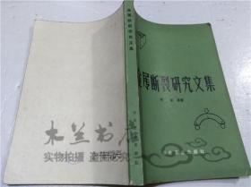 金属断裂研究文集 陈篪 等 冶金工业出版社 1978年8月 大32开平装