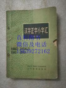 汉字正字小字汇(初稿)一版一印  品如图
