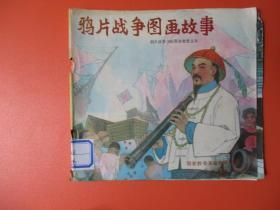 鸦片战争图画故事