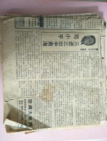 邓小平三进三出中南海(剪报)