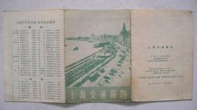 1964年上海文化出版社版印《上海交通简图》(一版三印)