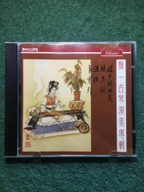 古琴唱片 龚一古琴演奏专辑 罕见飞利浦首版