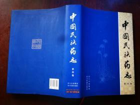 中国民族药志  第四卷(精装)