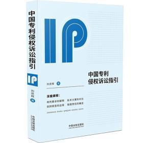 中国专利侵权诉讼指引