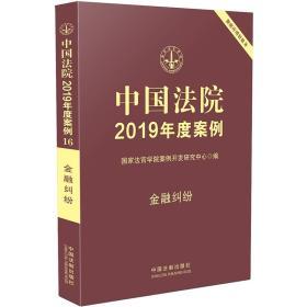 中国法院2019年度案例·金融纠纷