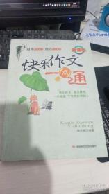 快乐作文一点通 杨克顺 中国时代经济出版社 9787802216488