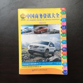 中国商务咨询大全(2013)
