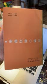 艺术至境论+审美态度心理学共两册合售
