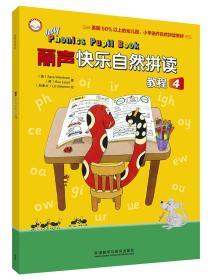 【正版】丽声快乐自然拼读教程4(点读版)