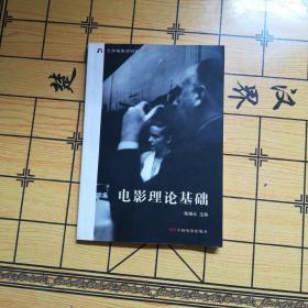 电影理论基础:北京电影学院电影学教程