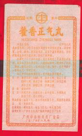 (广州市中药制药总厂(藿香正气丸))一张。品如图。
