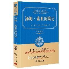 汤姆·索亚历险记(全彩名译本)/亲近经典·语文新课标必读丛书