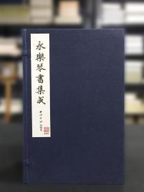永乐琴书集成( 16开线装  全一函十二册 )