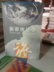 现代旅游经济文化丛书:旅游统计学(第2版)