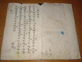 毛笔字手抄本