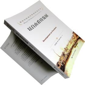 以自由看待发展 阿马蒂亚·森 书籍 正版